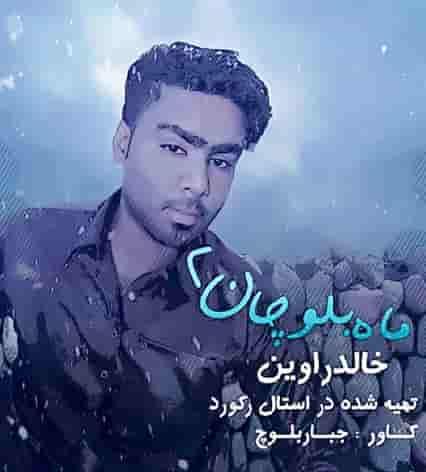 دانلود آهنگ ماه بلوچان خالد راوین