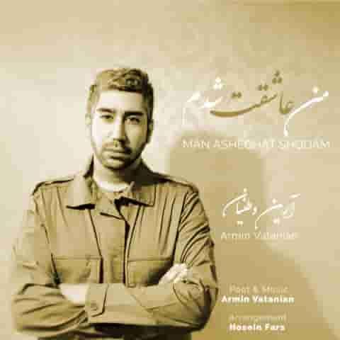دانلود آهنگ من عاشقت شدم آرمین وطنیان
