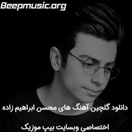 دانلود گلچین محسن ابراهیم زاده