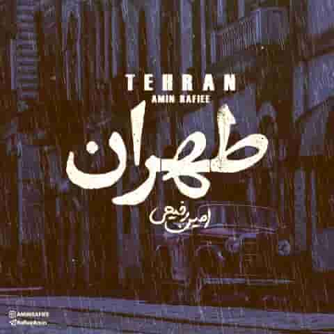 دانلود آهنگ طهران امین رفیعی