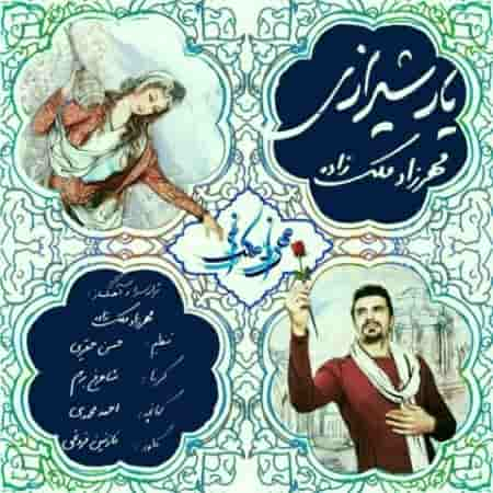 دانلود آهنگ یار شیرازی مهرزاد ملک