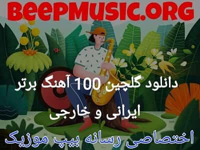 دانلود گلچین 100 آهنگ برتر ایرانی و خارجی