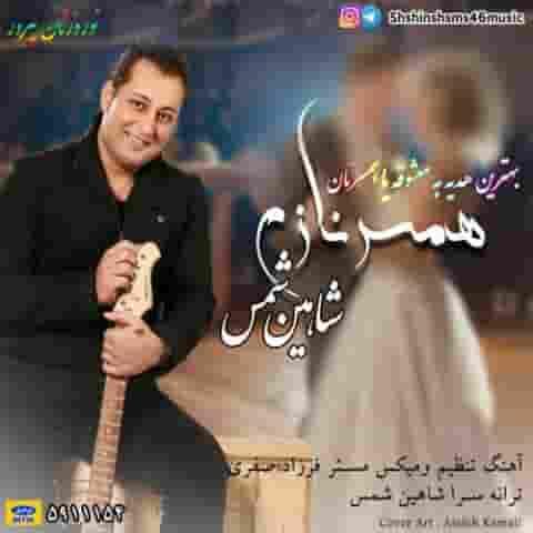 دانلود آهنگ همسر نازم از شاهین شمس