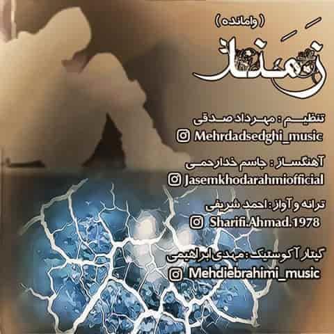 دانلود آهنگ زمند احمد شریفی