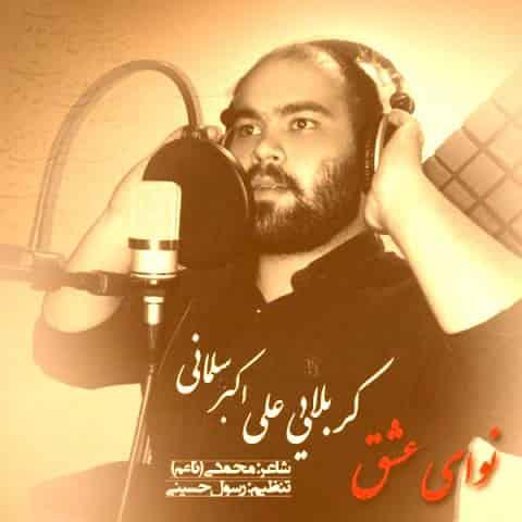 دانلود آهنگ علی اکبر سلمانی بنام نوای عشق