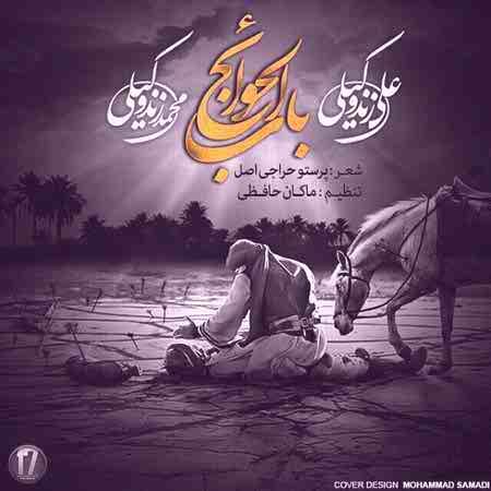 دانلود آهنگ باب الحوائج علی زند وکیلی