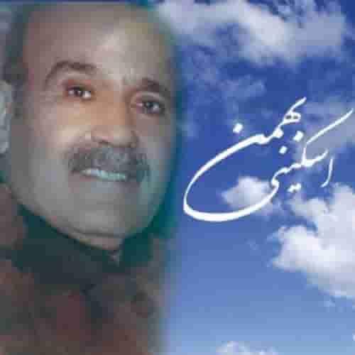 دانلود آهنگ بهمن اسکینی به نام ای گل