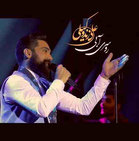دانلود اجرای زنده آهنگ روسری آبی از علی زند وکیلی