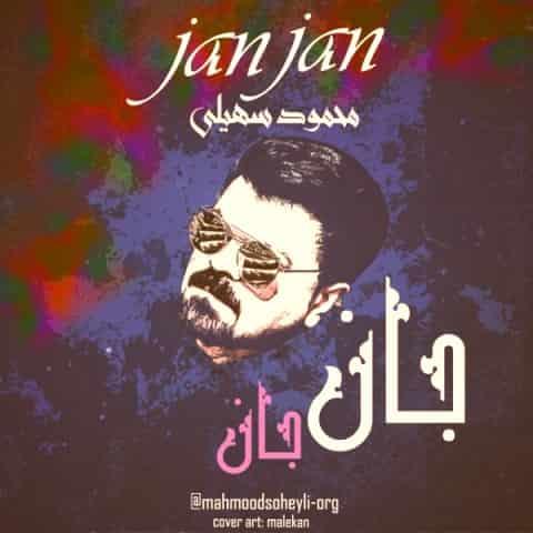 دانلود آهنگ محمود سهیلی بنام جان جان