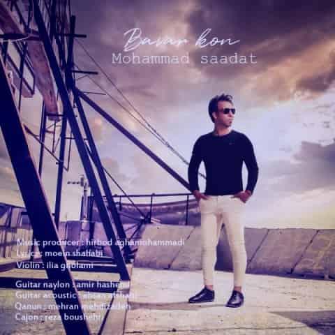 دانلود آهنگ باور کن از محمد سعادت
