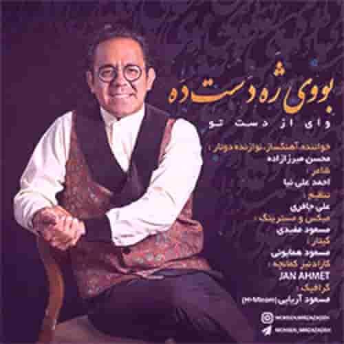دانلود آهنگ بووی ژه دست ده از محسن میرزازاده