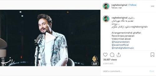 پست اینستاگرام راغب درباره آهنگ دلبری