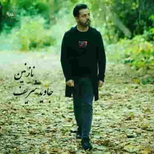 دانلود آهنگ نازنین از جاوید شریف
