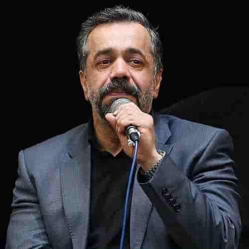 دانلود نوحه من خواهر توام همسنگر توام از محمود کریمی