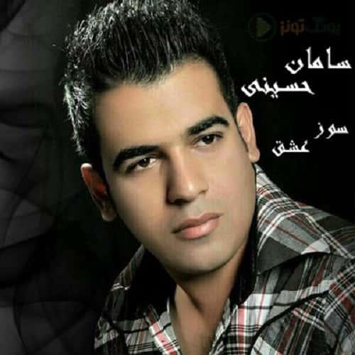 دانلود آهنگ سوز عشق از سامان حسینی