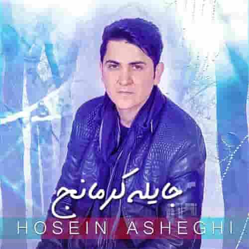 دانلود آهنگ حسین عاشقی بنام جایله کرمانج