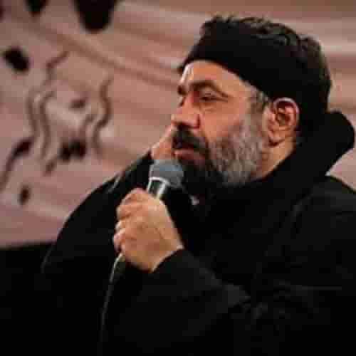 دانلود نوحه های شب تاسوعا محرم 98 از محمود کریمی