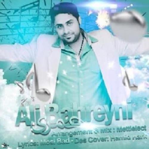 دانلود آهنگ عمری از علی بحرینی