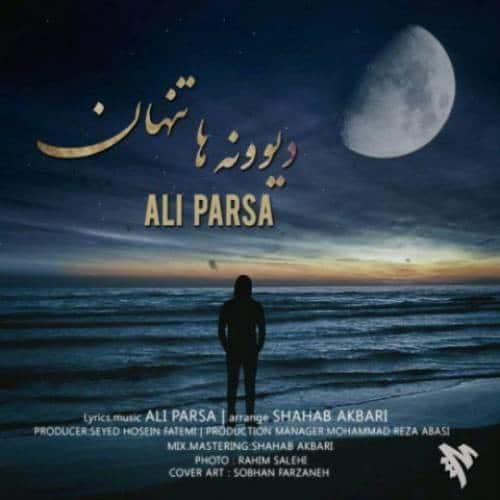 دانلود آهنگ دیوونه ها تنهان علی پارسا
