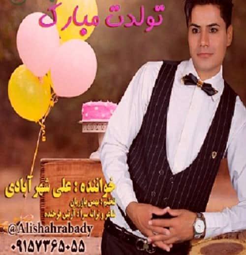 دانلود آهنگ تولدت مبارک از علی شهرآبادی
