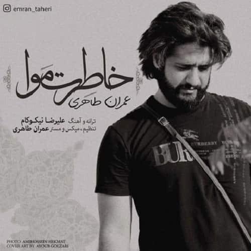 دانلود آهنگ خاطرات موا از عمران طاهری