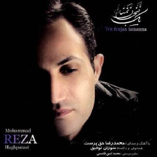 دانلود آهنگ قشنگه تالش از محمدرضا حق پرست