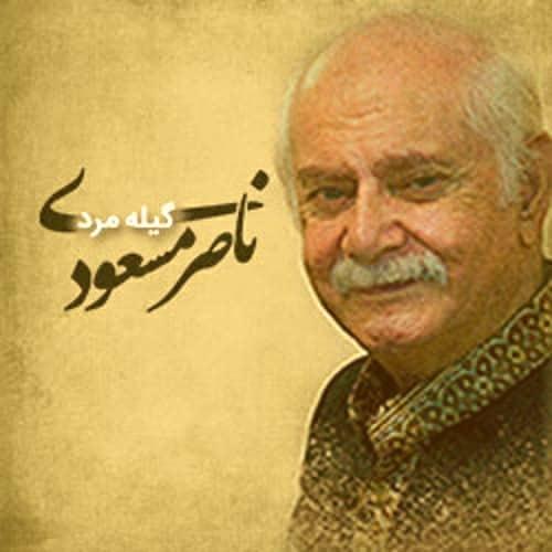 دانلود آهنگ گیل مرد از ناصر مسعودی