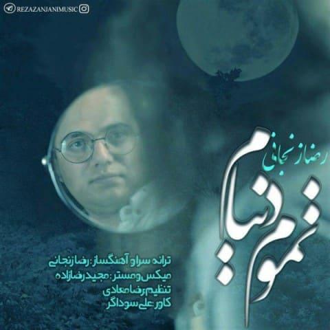 دانلود آهنگ تموم دنیام رضا زنجانی