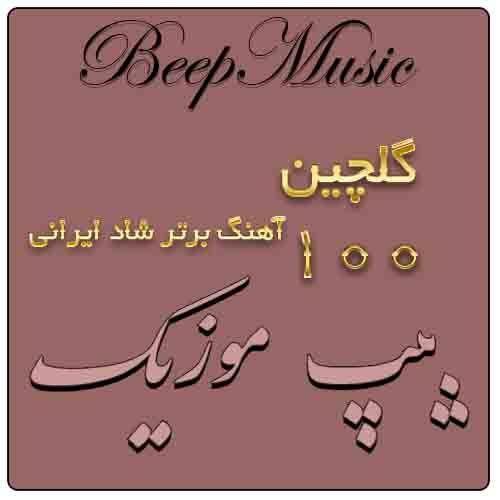 گلچین آهنگهای 100 آهنگ برتر شاد ایرانی
