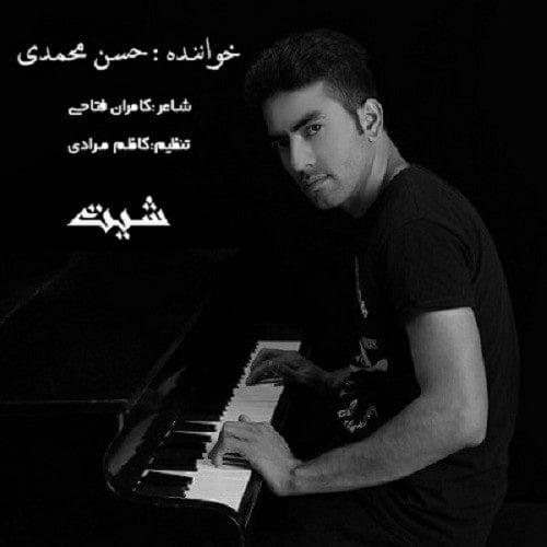 دانلود آهنگ شیت از حسن محمدی