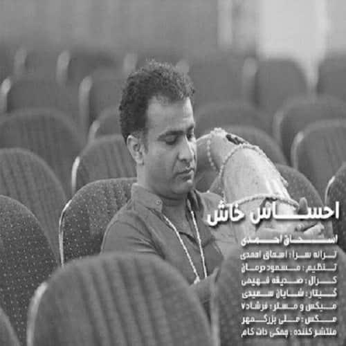 دانلود آهنگ احساس خاش از اسحاق احمدی