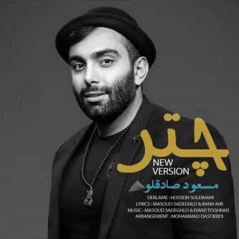 دانلود ورژن جدید آهنگ چتر مسعود صادقلو