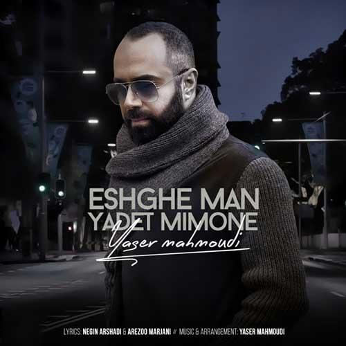 دانلود آهنگ عشق من یادت میمونه یاسر محمودی
