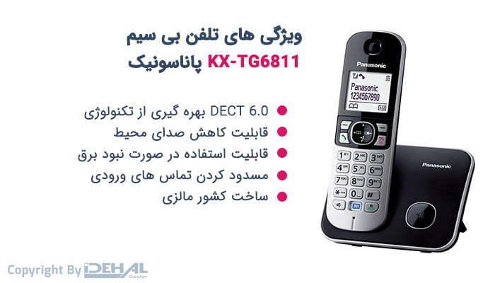 تلفن بی سیم KX-TG6811