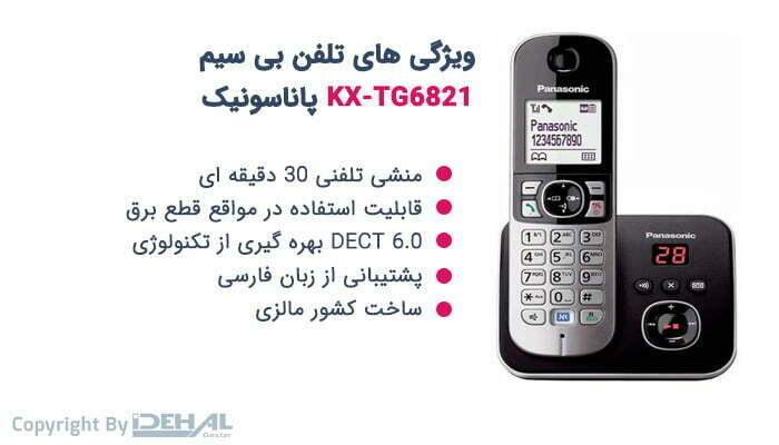 تلفن بی سیم KX-TG6821