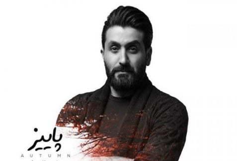 دانلود آهنگ پاییز علیرضا اشرفی