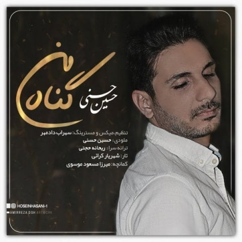 دانلود آهنگ گناه من حسین حسنی