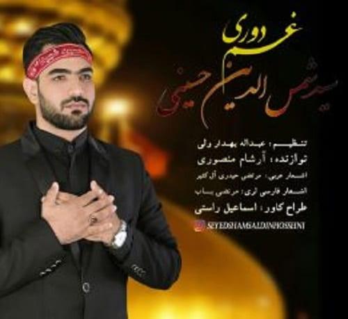 دانلود آهنگ شمس الدین حسینی غم دوری