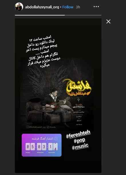 دانلود آهنگ عبدالله زینلی فرشته