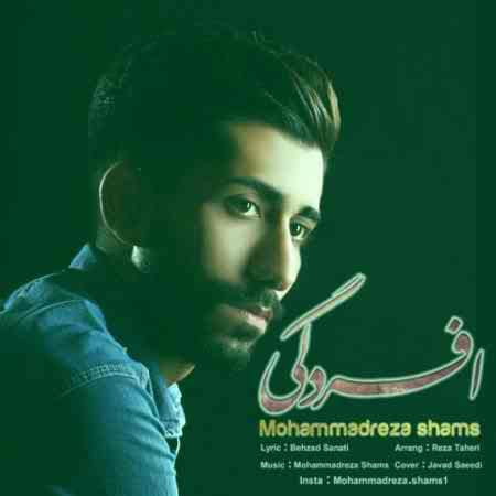دانلود آهنگ محمدرضا شمس افسردگی