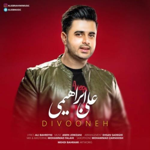 دانلود آهنگ عاشقانه دیوونه علی ابراهیمی