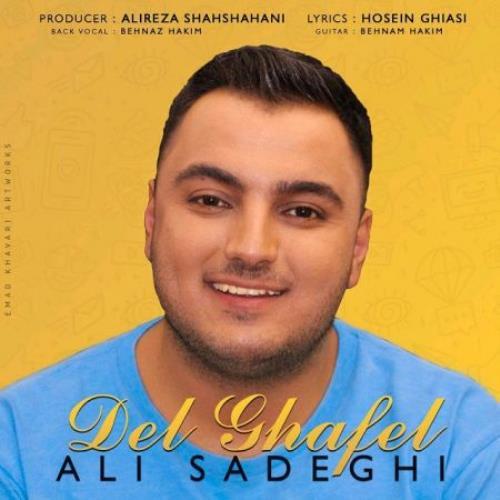 دانلود آهنگ احساسی دل غافل علی صادقی