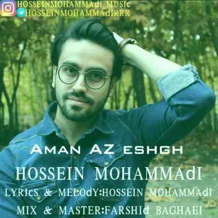 دانلود آهنگ حسین محمدی امان از عشق