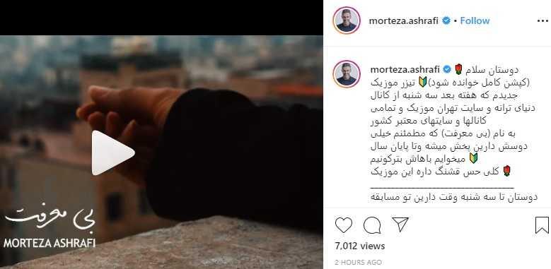 بی معرفت مرتضی اشرفی