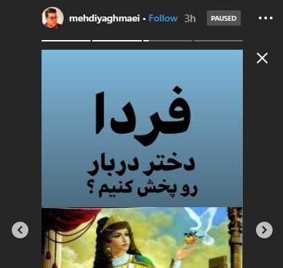 دختر دربار مهدی یغمایی