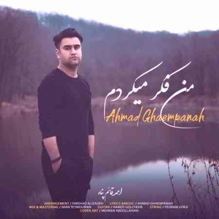 دانلود آهنگ احمد قائم پناه من فکر میکردم