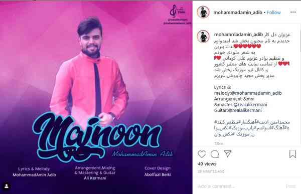 دانلود آهنگ محمد امین ادیب مجنون