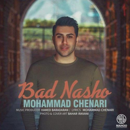 دانلود آهنگ عاشقانه بد نشو محمد چناری