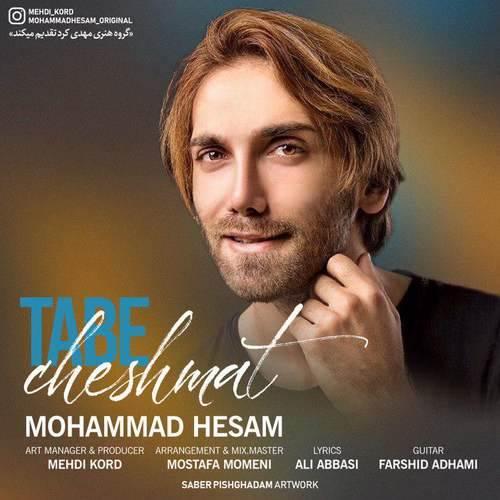 دانلود آهنگ احساسی تب چشمات محمد حسام