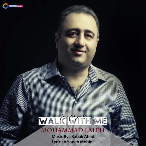 دانلود آهنگ غمگین با من قدم بزن محمد لاله